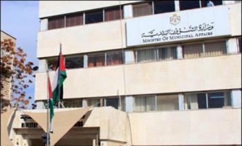 بلدية مؤاب تطرح عطاء لتأجير منتزه