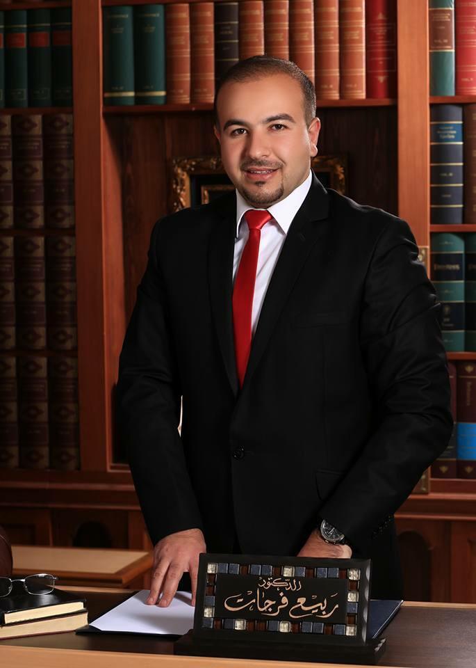 د. ربيع خالد الفرجات