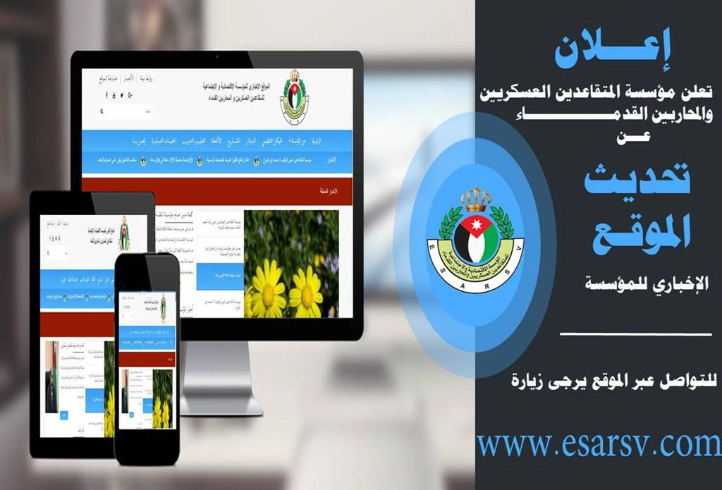 تحديث الموقع الإلكتروني لمؤسسة المتقاعدين العسكريين