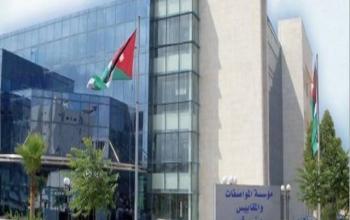 المواصفات الأردنية تحصل على الاعتراف السعودي بمنح شهادات حلال