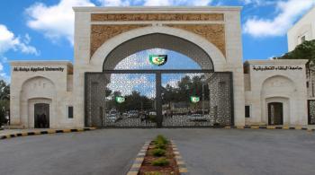عطاءات صادرة عن جامعة البلقاء