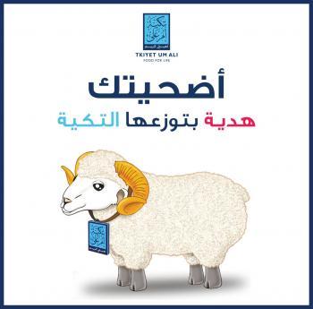 تكية أم علي تطلق حملة الأضاحي تحت شعار أضحيتك هدية .. بتوزعها التكية