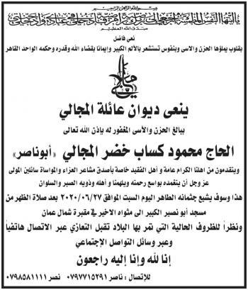 الحاج محمود كساب خضر المجالي في ذمة الله