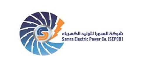 عطاءات صادرة عن شركة السمرا لتوليد الكهرباء