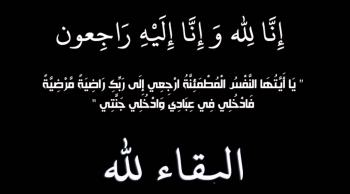 عم الزميل ماجد ابورمان في ذمة الله