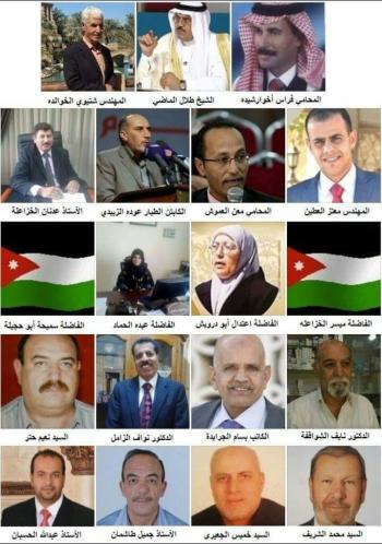 إعلان أول قائمة ظل انتخابية بالأردن
