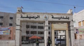 بلدية الرصيفة تدعو للاستفادة من الخصومات والاعفاءات الضريبية