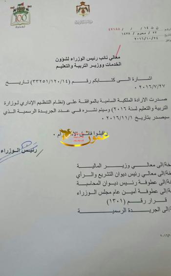 إرادة ملكية بالموافقة على إعادة هيكلة وزارة التربية