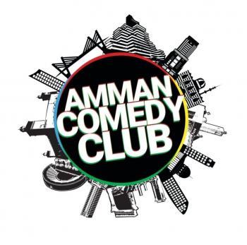 نادي عمّان للكوميديا يعلن موعد انطلاق الورشة التدريبية للكوميديا والكتابة الساخرة