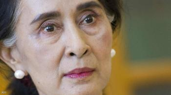 زعيمة ميانمار تمثل أمام المحكمة