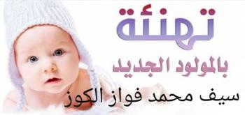 تهنئة بالمولود الجديد سيف محمد الكوز