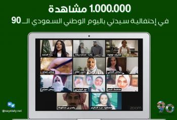 مليون مشاهد لاحتفالية سيدتي بمناسبة اليوم الوطني السعودي الـ90