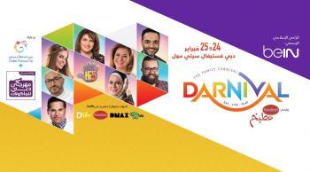 دارنيفال كرنفال العائلة يُخَبْئ مفاجآت سارّة لمرتادي مهرجان دبي للمأكولات
