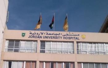 عطاءات صاردة عن مسشتفى الجامعة الاردنية