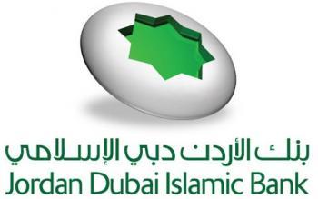 الأردن دبي الاسلامي يدعم جمعية ابن سينا للشلل الدماغي