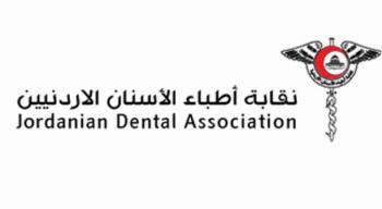 نقابة أطباء الأسنان تطالب هيئة الإعلام التنسيق معها