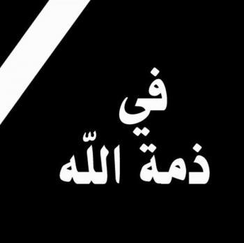 حُسن سعد خليفة نفاع في ذمة الله