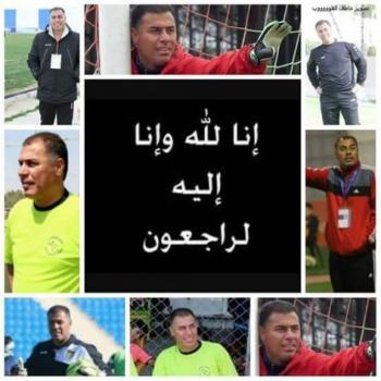مدرب حراس الحسين نسيم دويكات في ذمة الله