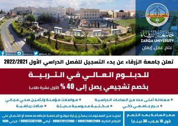 استحداث الدبلوم العالي في التربية في جامعة الزرقاء