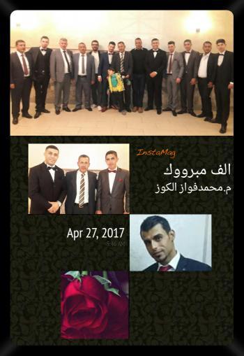 محمد فواز الكوز زفاف مبارك
