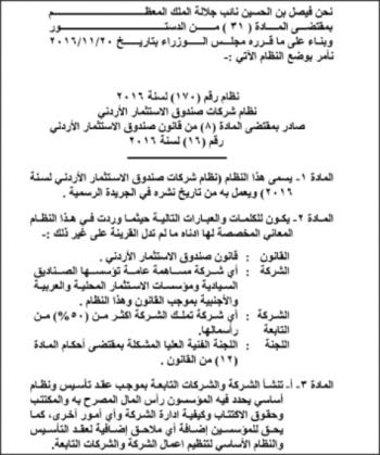 إرادة ملكية بالموافقة على نظام شركات صندوق الاستثمار الأردني