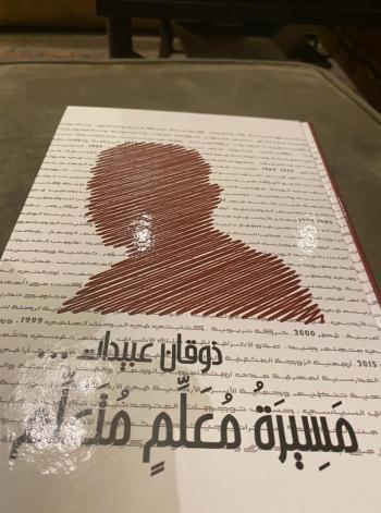 ذوقان ..  الكتاب والجواب