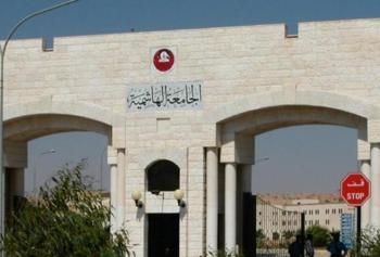 عطاء صادر عن الجامعة الهاشمية