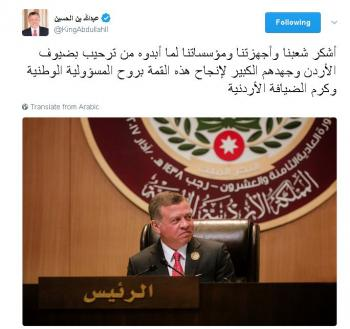 الملك يشكر الشعب الأردني على ما ابدوه من ترحيب بضيوف الأردن