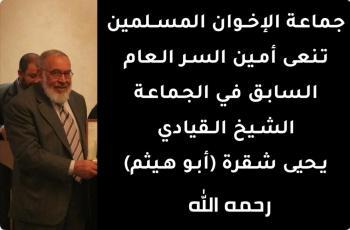 القيادي في جماعة الاخوان المسلمين يحيى شقرة في ذمة الله
