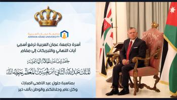 عمان العربيةتهنئى جلالة الملك بعيد الاضحى