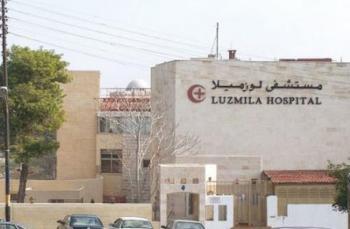 وظائف شاغرة لدى مستشفى لوزميلا