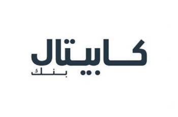كابيتال بنك يوقع مذكرات تفاهم مع عدد من الجامعات الأردنية