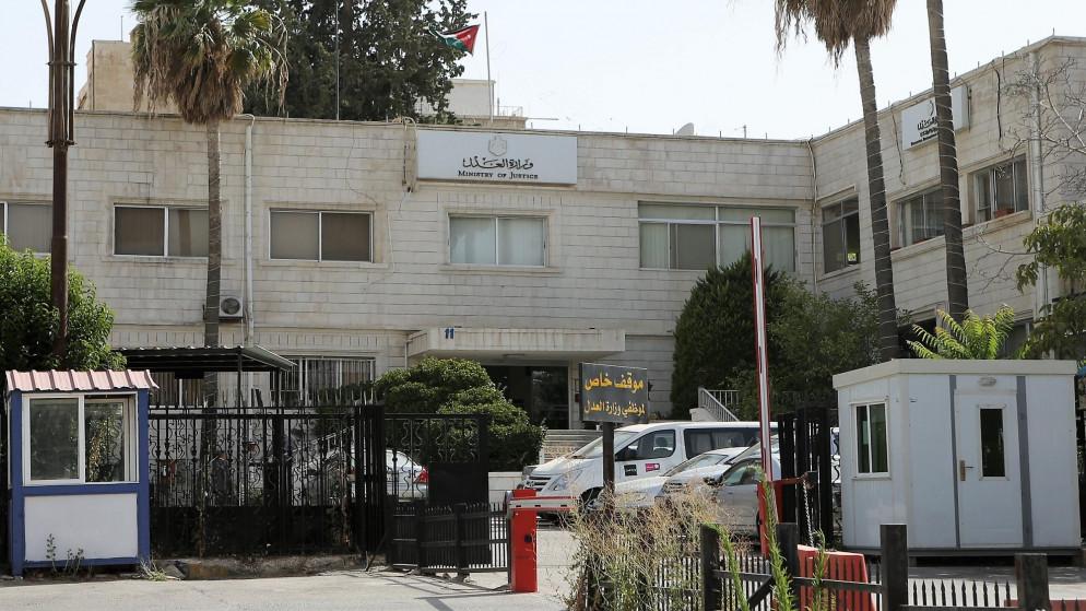عطاء صادر عن وزارة العدل