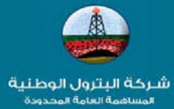 عطاءات صادرة عن شركة البترول الوطنية