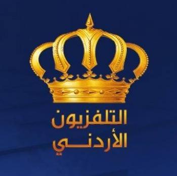 التلفزيون الأردني يبث القرآن الكريم
