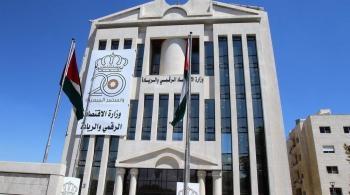 عطاء صادر عن وزارة الاقتصاد الرقمي