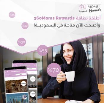 منصة 360Moms تطلق برنامج المكافآت المخصص للأمهات في السعودية