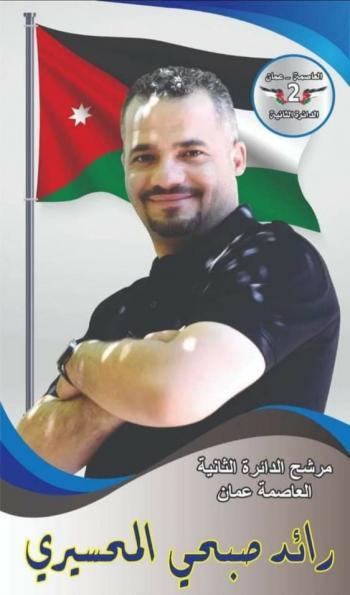 رائد صبحي المحسيري إلى الانتخابات النيابية