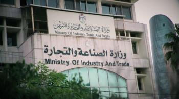 الصناعة والتجارة: انخفاض أسعار 5 سلع واستقرار 124 وارتفاع 4