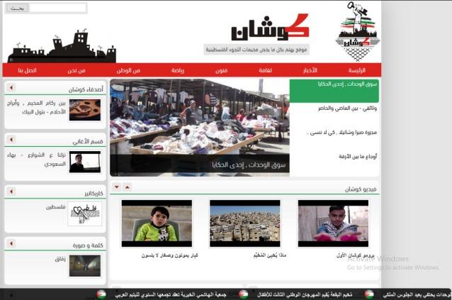 صحيفة الكترونية مشروع تخرج في الشرق الأوسط
