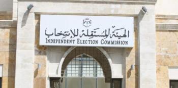 مستقلة الانتخاب: تأجيل الاقتراع في دوائر مناطق الحظر الشامل