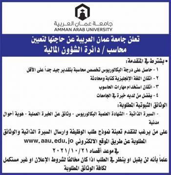 جامعة عمان العربية تعلن حاجتها لتعيين محاسب