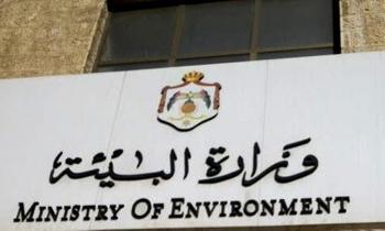 صدور نظام معدل للتصنيف والترخيص البيئي في الجريدة الرسمية