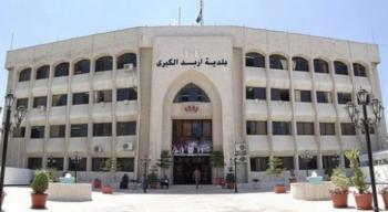 تمديد دوام دوائر رخص المهن في بلدية اربد حتى 6 مساء