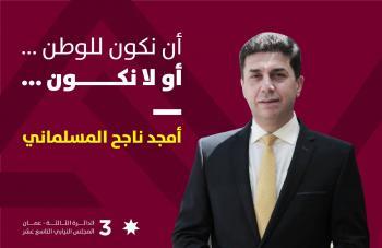المسلماني إلى الانتخابات النيابية