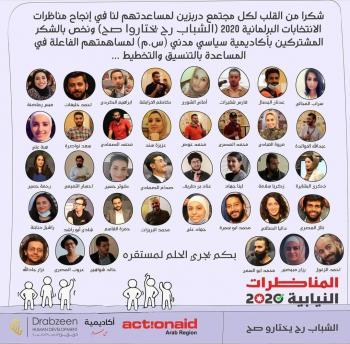 دربزينتنفذ عددا من الانشطة لتعزيز المشاركة السياسية للشباب