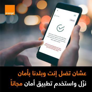 أورانج الأردن تتيح التصفّح المجاني لتطبيق أمان