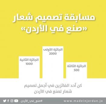 صناعة عمان تطلق مسابقة تصميم شعار صنع في الأردن