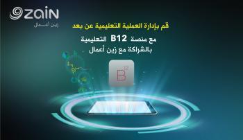 زين توفّر خدمات منصة B12 التعليميّة