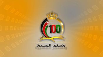 الجالية الأردنية في عُمان تهنئ بمناسبة مئوية الدولة